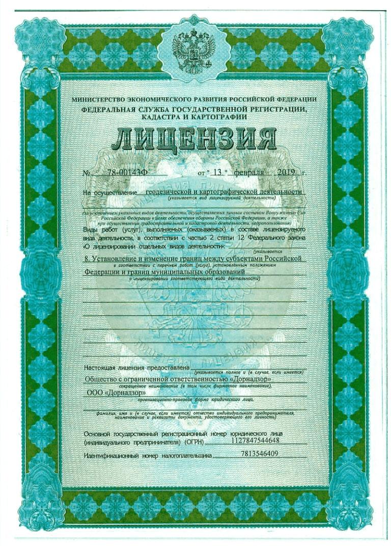 Лицензия Дорнадзор