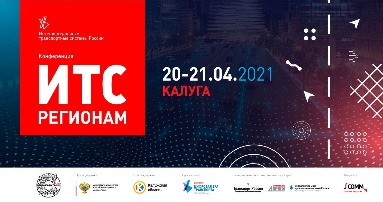 Наши специалисты примут участие в конференции и выставке «ИТС регионам»